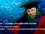 1 сентября 2021. Материалы для Всероссийского урока, посвященного Году науки и технологий